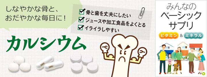 อาหารเสริม-DHC-calcium-บำรุงแคลเซียม
