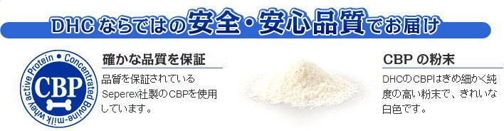 cbp-ingredients