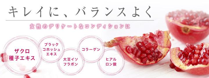 น้ำทับทิมสกัด อาหารเสริมสำหรับผู้หญิง
