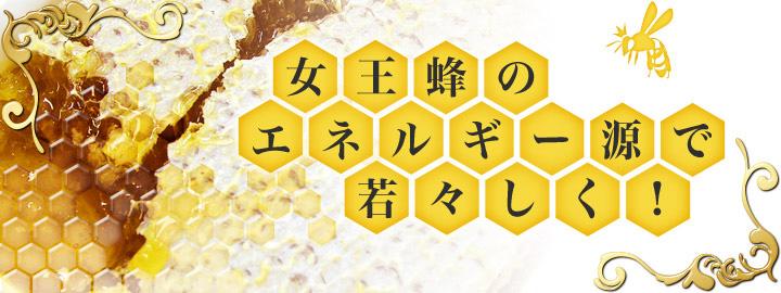 น้ำนมผึ้ง รอยัลเจลลี่