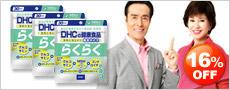 อาหารเสริม-dhc-rakuraku-msm-glucosamine-chondroitin-Collagen-peptide