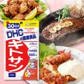 DHC Chitosan ไคโตซาน-อาหารเสริมลดน้ำหนัก