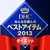 best dhc supplement