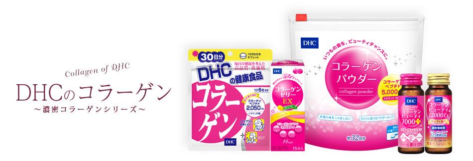 dhc collagen set