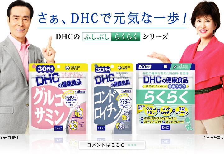 dhc-rakuraku-glucosamine-condroitin