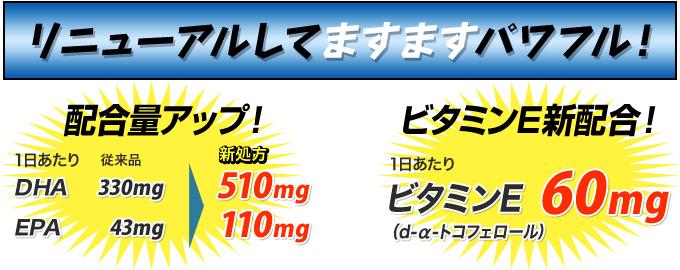 vitamin e dha