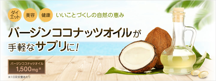 DHC-coconut-oil