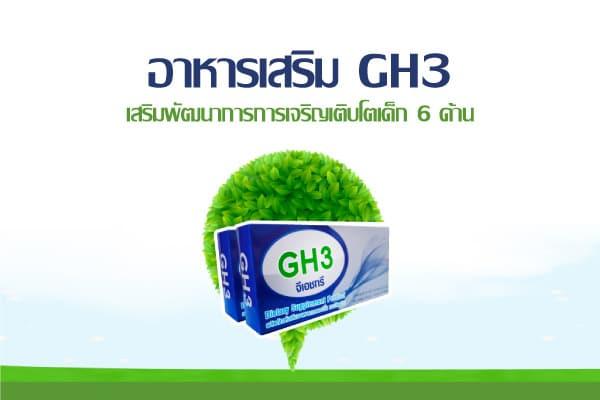 5อาหารเสริมGH3พัฒนาการเด็ก6ด้าน